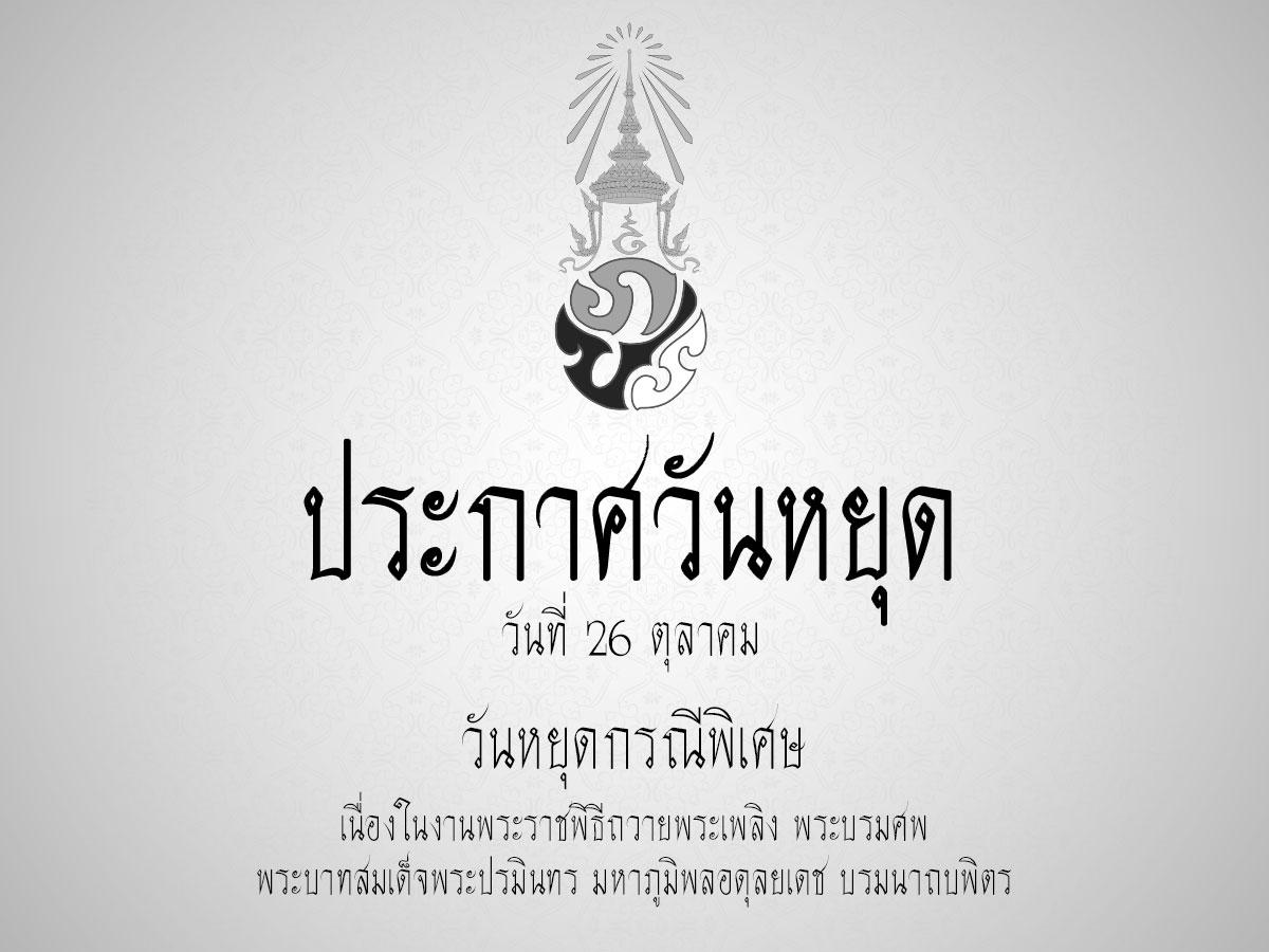 ... บีบีซี ยังระบุด้วยว่า  พระราชพิธีถวายพระเพลิงพระบรมศพพระบาทสมเด็จพระปรมินทรมหาภูมิพลอดุลยเดช  บรมนาถบพิตร นับเป็นช่วงเวลาที่ยิ่งใหญ่มากที่สุดของคนไทย ...